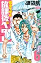 「弱虫ペダル」公式アンソロジー 放課後ペダル(6): 少年チャンピオン・コミックス
