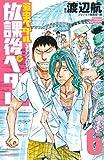 放課後ペダル 6―弱虫ペダル公式アンソロジー (少年チャンピオン・コミックス)