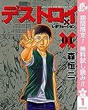 デストロイ アンド レボリューション【期間限定無料】 1 (ヤングジャンプコミックスDIGITAL)