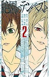 絶園のテンペスト 2巻 (デジタル版ガンガンコミックス)