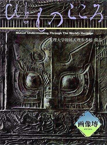 ひとものこころ(第1期 第3巻)―画像塼― (天理大学附属天理参考館所蔵品写真集)