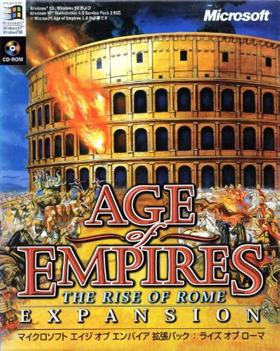 夢中影響コンパイルAge of Empires Expansion Pack Age of Empires 拡張パック ライズオブローマ