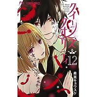 クイーンズ・クオリティ 12 スペシャルストーリーブック付き特装版 (Betsucomiフラワーコミックス)