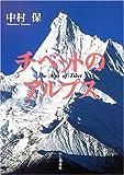 チベットのアルプス [単行本] / 中村 保 (著); 山と溪谷社 (刊)