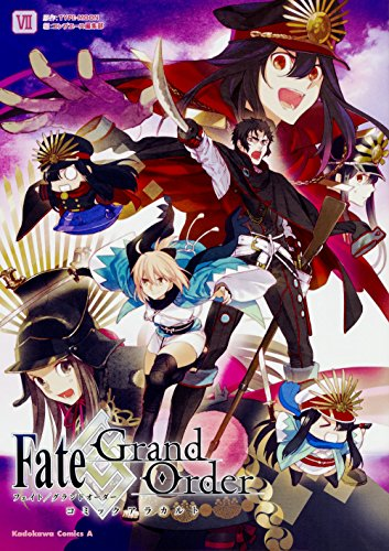 Fate/Grand Order コミックアラカルト/7巻