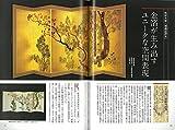 日本画 名作から読み解く技法の謎 画像