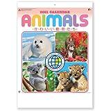 新日本カレンダー 2021年 カレンダー 壁掛け かわいい動物たち NK104