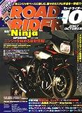 ROAD RIDER (ロードライダー) 2007年 10月号 [雑誌]