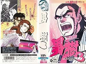 男樹3 完結編 [VHS]