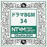 日本テレビ音楽 ミュージックライブラリー~ドラマBGM34