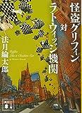 怪盗グリフィン対ラトウィッジ機関 (講談社文庫)
