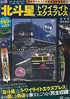 さよなら! 「北斗星」「トワイライトエクスプレス」DVD BOOK (宝島社DVD BOOKシリーズ)
