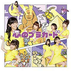 AKB48「心のプラカード」のCDジャケット