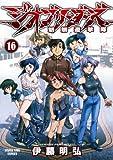 ジオブリーダーズ 16―魍魎遊撃隊 (ヤングキングコミックス)