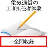 電気通信の工事担任者試験