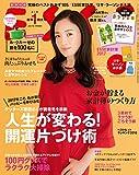 ESSE 2017 年 1 月号増刊・新年特大号 [雑誌] ESSE (デジタル雑誌)
