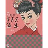 新版  中原淳一 きもの読本 (コロナ・ブックス)