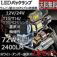 AOLAISIN 1156 BA15S S25シングル LEDバックランプ ポジションランプ 爆光 高品質 サムスン製3030チップ24連搭載 DC 12V 無極性 キャンセラー内蔵 Canbus ホワイト 白 2個セット 1156-3030-24SMD-W