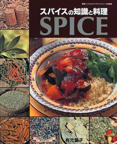 スパイスの知識と料理 (マイライフシリーズ特集版―素敵ブックス)の詳細を見る