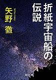 折紙宇宙船の伝説 (角川文庫)
