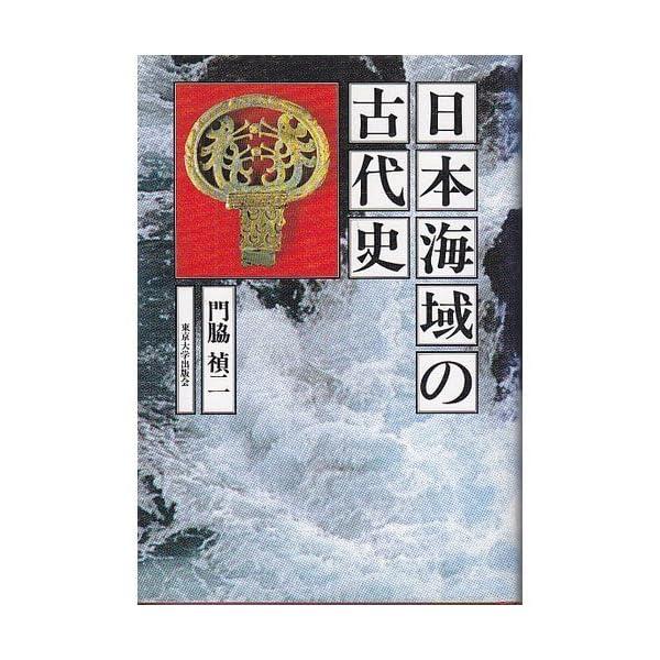 日本海域の古代史の商品画像