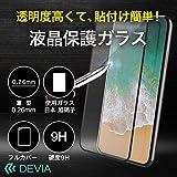 iPhone X 用 日本 旭ガラス製素材 9H 0.26mm フルスクリーンカバータイプ 液晶保護ガラス/Van Black BXDVSP0002-BK