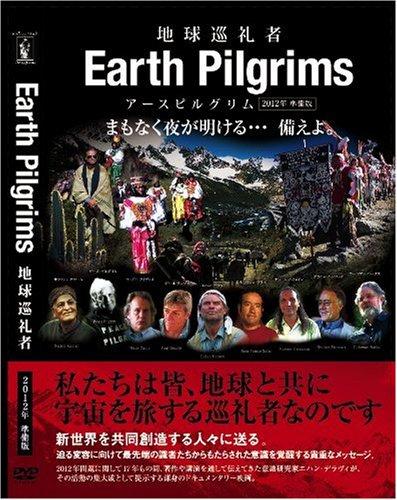 アースピルグリム~地球巡礼者~ 2012年準備版 [DVD]