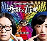 永野と高城。 [Blu-ray]