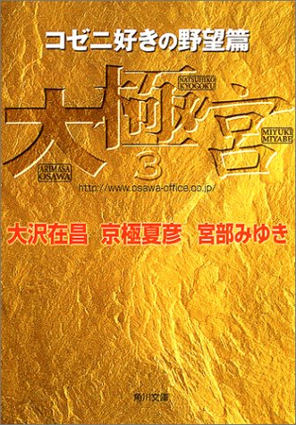 大極宮〈3〉コゼニ好きの野望篇 (角川文庫)の詳細を見る