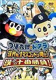 つば九郎&ドアラ 球界No.1マスコットは俺だ!漢(おとこ)の十番勝負![DVD]