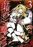 狂想のシミュラクラ(3) (ガンガンコミックスONLINE)