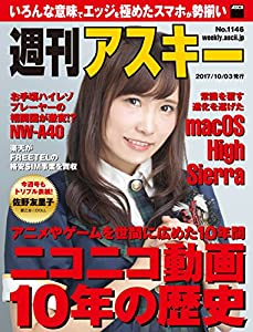 週刊アスキー No.1146(2017年10月3日発行) [雑誌]