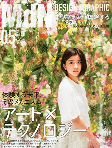 月刊MdN 2015年 5月号(特集:体験する未来、そのメカニズム アート×テクノロジー) -
