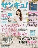 サンキュ!ミニ 2017年 06 月号 [雑誌]: サンキュ! 増刊