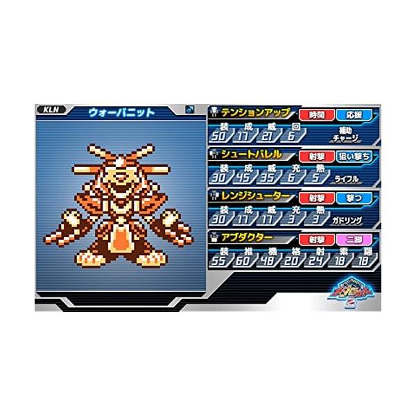 メダロット クラシックス カブトVer. - 3DSの紹介画像6