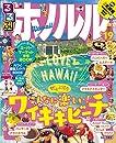 るるぶホノルル'19 (るるぶ情報版海外)