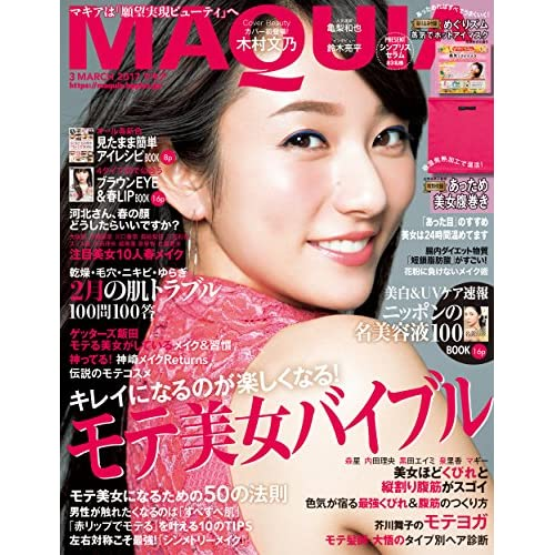 MAQUIA (マキア) 2017年3月号 [雑誌]