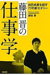 藤田晋の仕事学 -自己成長を促す77の新セオリーー Kindle版