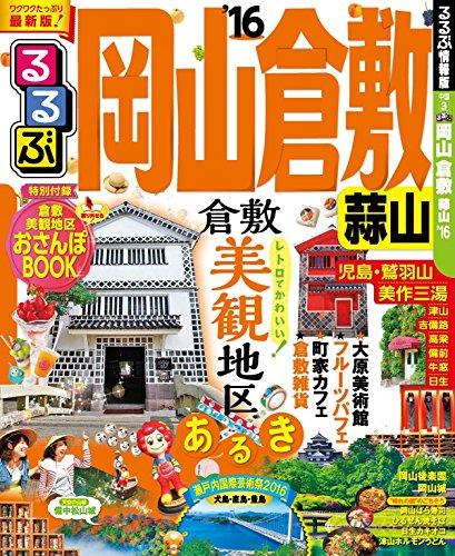るるぶ岡山 倉敷 蒜山'16 (るるぶ情報版(国内))