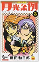 月光条例 3 (少年サンデーコミックス)