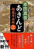 あきんど―絹屋半兵衛〈上〉 (新潮文庫)