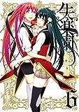 失楽園 6巻 (デジタル版ガンガンコミックスJOKER)