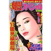 月刊 劇漫スペシャル 2006年 10月号 [雑誌]