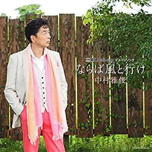 ならば風と行け 【初回盤】(CD+DVD)