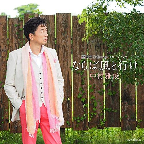 [画像:ならば風と行け 【初回盤】(CD+DVD)]