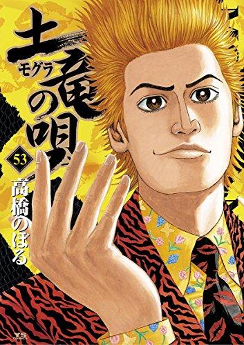 土竜(モグラ)の唄(53) (ヤングサンデーコミックス)