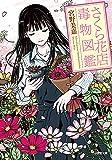 さくら花店: 毒物図鑑 (小学館文庫 み 7-1 キャラブン!)