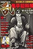 COMIC (コミック) 乱 2006年 11月号 [雑誌]