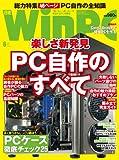 日経 WinPC (ウィンピーシー) 2011年 06月号 [雑誌]