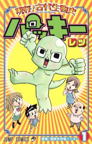 現存! 古代生物史 パッキー 1 (ジャンプコミックス)の詳細を見る